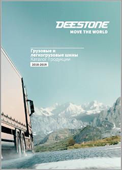 Шины DEESTONE для грузовых автомобилей и автобусов. [PDF, 11,5 MB]