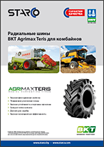 Радиальные шины BKT Agrimax Teris для комбайнов